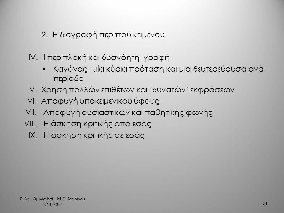 2. Η διαγραφή περιττού κειμένου ΙV. Η περιπλοκή και δυσνόητη γραφή Κανόνας 'μία κύρια πρόταση και μια δευτερεύουσα ανά περίοδο V. Χρήση πολλών επιθέτω