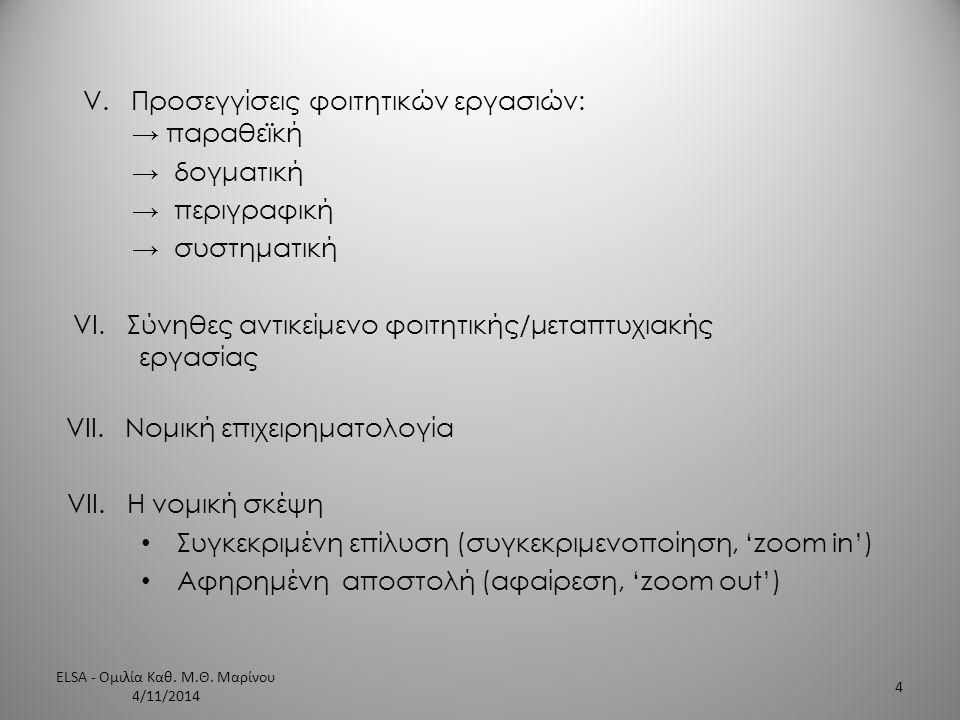V.Προσεγγίσεις φοιτητικών εργασιών: → παραθεϊκή → δογματική → περιγραφική → συστηματική VI.