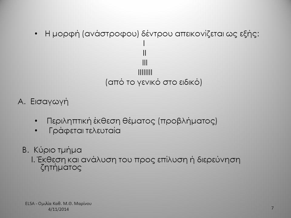 Η μορφή (ανάστροφου) δέντρου απεικονίζεται ως εξής: I II III IIIIIIII (από το γενικό στο ειδικό) Α. Εισαγωγή Περιληπτική έκθεση θέματος (προβλήματος)
