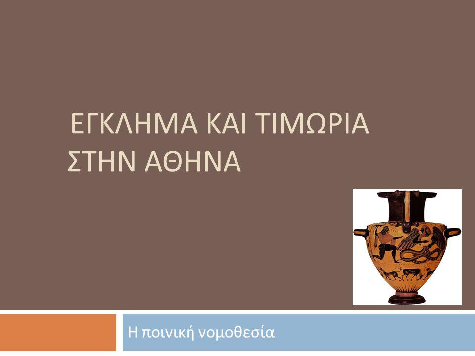 Ακούσιος φόνος Ο ακούσιος φόνος εκδικάζεται στο Παλλάδιον  Αφορά τον φόνο που έγινε από αμέλεια  Βούλευσις  Περιπτώσεις όπου λείπει η φυσική αμεσότητα  Ηθική αυτουργία  Το Παλλάδιον ( ναός της Παλλάδος Αθηνάς ) βρίσκεται εκτός των τειχών, κοντά στο ναό του Ολυμπίου Διός  Ποινή ακούσιου φόνου : Εξορία  Δεν επιβαλλόταν ποινή σε περίπτωση συγγνώμης ( αἴδεσις ) που είχε παρασχεθεί από το θύμα ή από τους συγγενείς του  Ποινή βουλεύσεως : ίδια με φυσικού αυτουργού