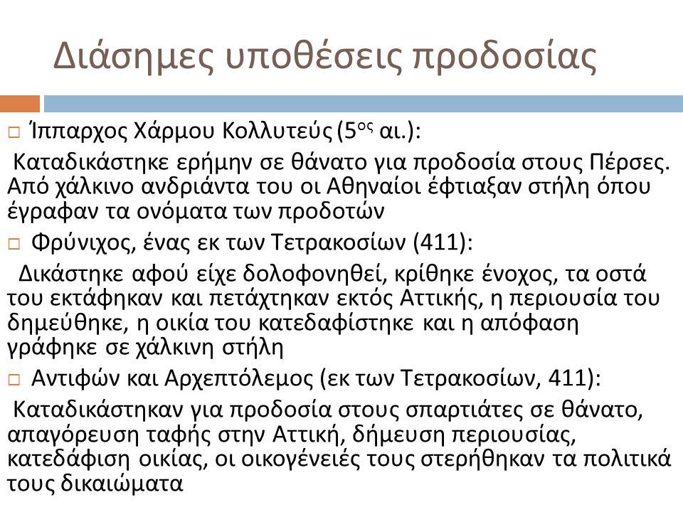 Διάσημες υποθέσεις προδοσίας  Ίππαρχος Χάρμου Κολλυτεύς (5 ος αι.): Καταδικάστηκε ερήμην σε θάνατο για προδοσία στους Πέρσες. Από χάλκινο ανδριάντα τ