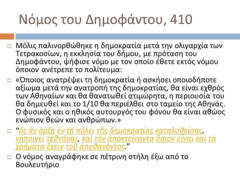 Νόμος του Δημοφάντου, 410  Μόλις παλινορθώθηκε η δημοκρατία μετά την ολιγαρχία των Τετρακοσίων, η εκκλησία του δήμου, με πρόταση του Δημοφάντου, ψήφι