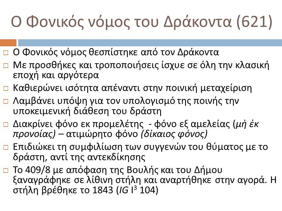  Ο Φονικός νόμος θεσπίστηκε από τον Δράκοντα  Με προσθήκες και τροποποιήσεις ίσχυε σε όλη την κλασική εποχή και αργότερα  Καθιερώνει ισότητα απέναν