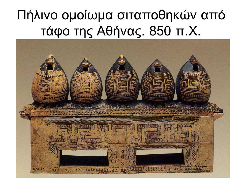 Πήλινο ομοίωμα σιταποθηκών από τάφο της Αθήνας. 850 π.Χ.