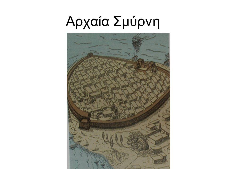 Αρχαία Σμύρνη