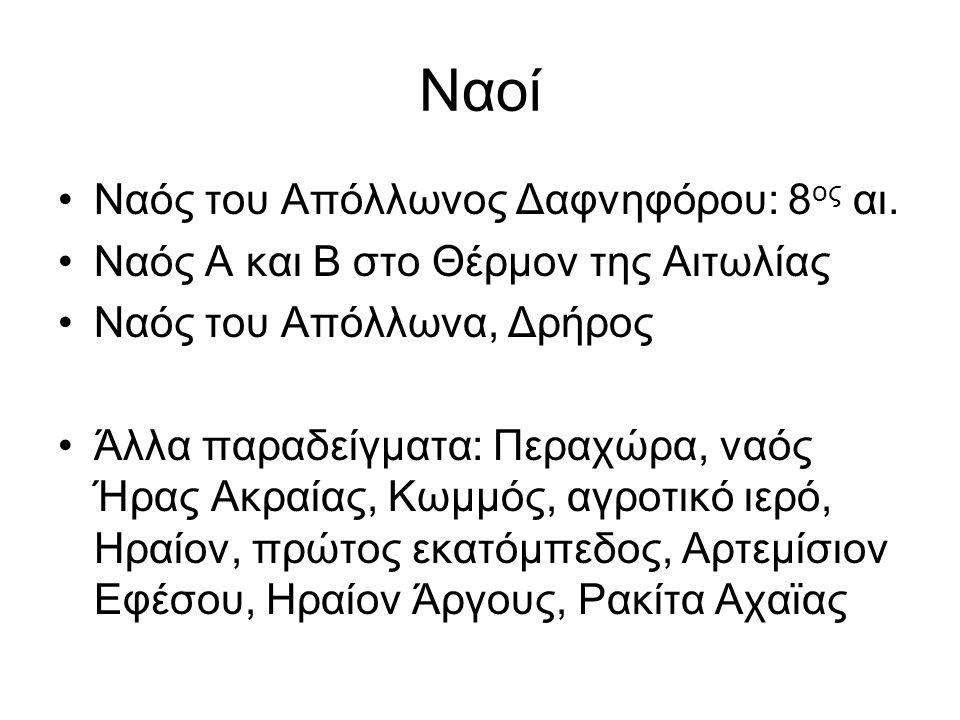 Ναοί Ναός του Απόλλωνος Δαφνηφόρου: 8 ος αι. Ναός Α και Β στο Θέρμον της Αιτωλίας Ναός του Απόλλωνα, Δρήρος Άλλα παραδείγματα: Περαχώρα, ναός Ήρας Ακρ