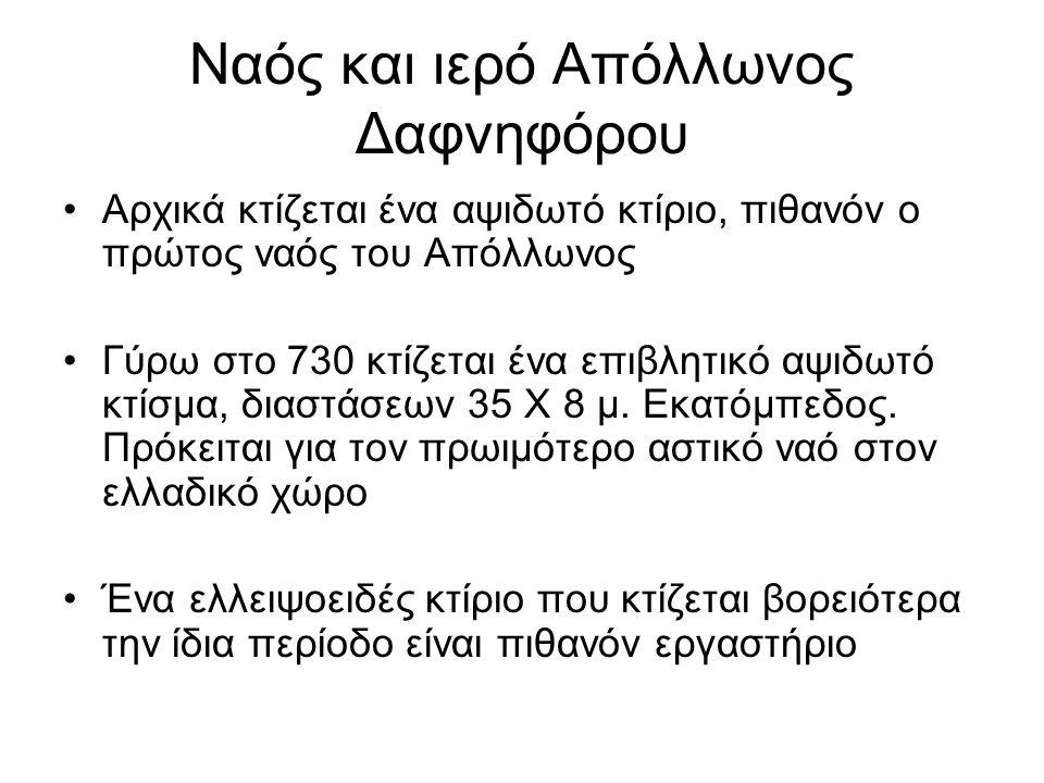Ναός και ιερό Απόλλωνος Δαφνηφόρου Αρχικά κτίζεται ένα αψιδωτό κτίριο, πιθανόν ο πρώτος ναός του Απόλλωνος Γύρω στο 730 κτίζεται ένα επιβλητικό αψιδωτ