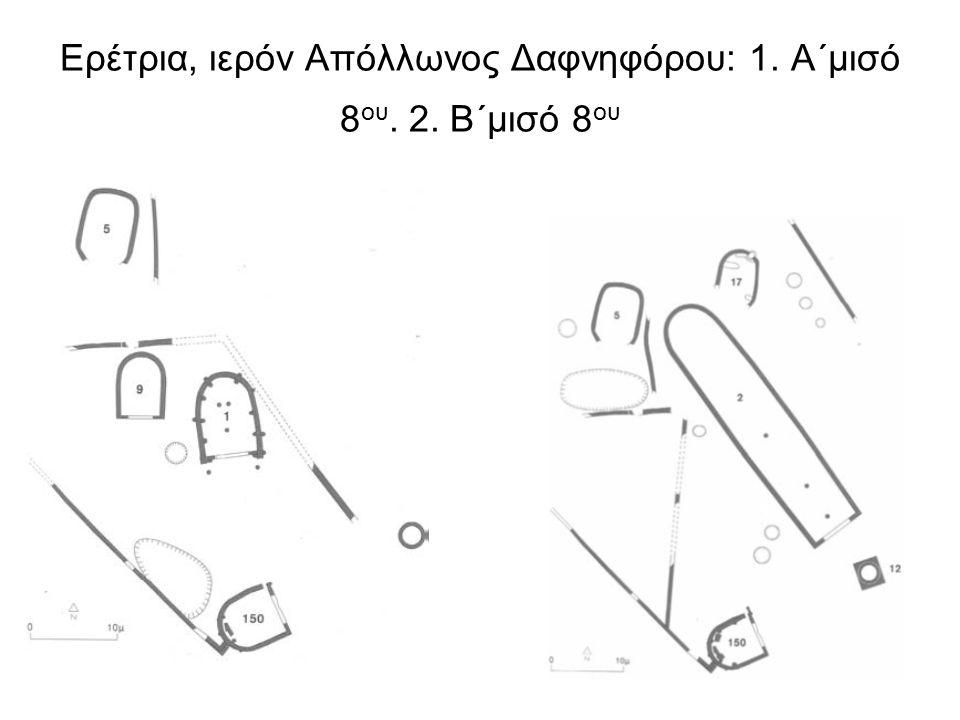 Ερέτρια, ιερόν Απόλλωνος Δαφνηφόρου: 1. Α΄μισό 8 ου. 2. Β΄μισό 8 ου