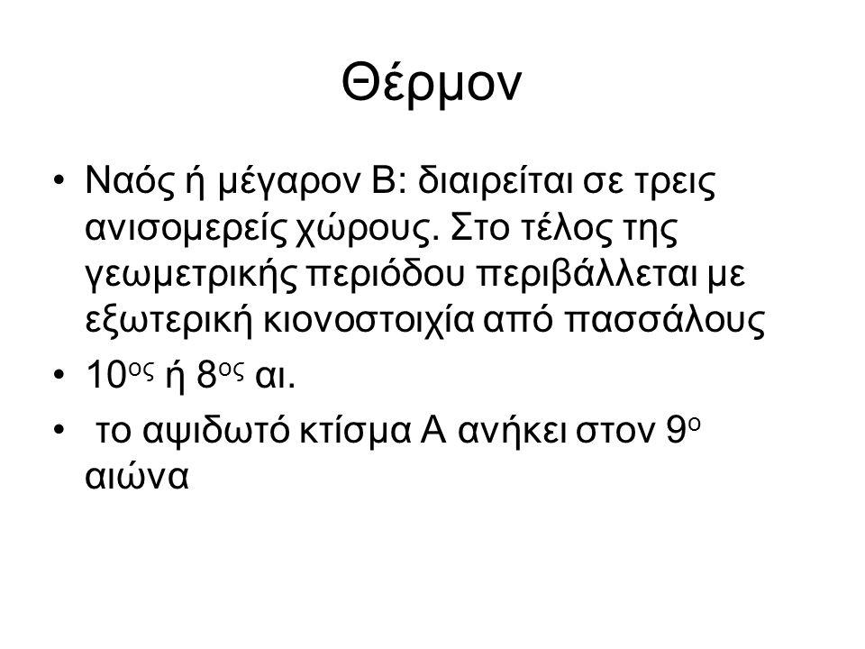 Θέρμον Ναός ή μέγαρον Β: διαιρείται σε τρεις ανισομερείς χώρους. Στο τέλος της γεωμετρικής περιόδου περιβάλλεται με εξωτερική κιονοστοιχία από πασσάλο