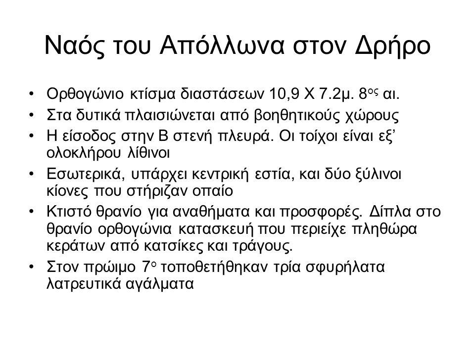 Ναός του Απόλλωνα στον Δρήρο Ορθογώνιο κτίσμα διαστάσεων 10,9 Χ 7.2μ. 8 ος αι. Στα δυτικά πλαισιώνεται από βοηθητικούς χώρους Η είσοδος στην Β στενή π