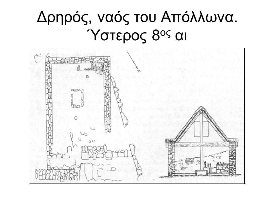 Δρηρός, ναός του Απόλλωνα. Ύστερος 8 ος αι