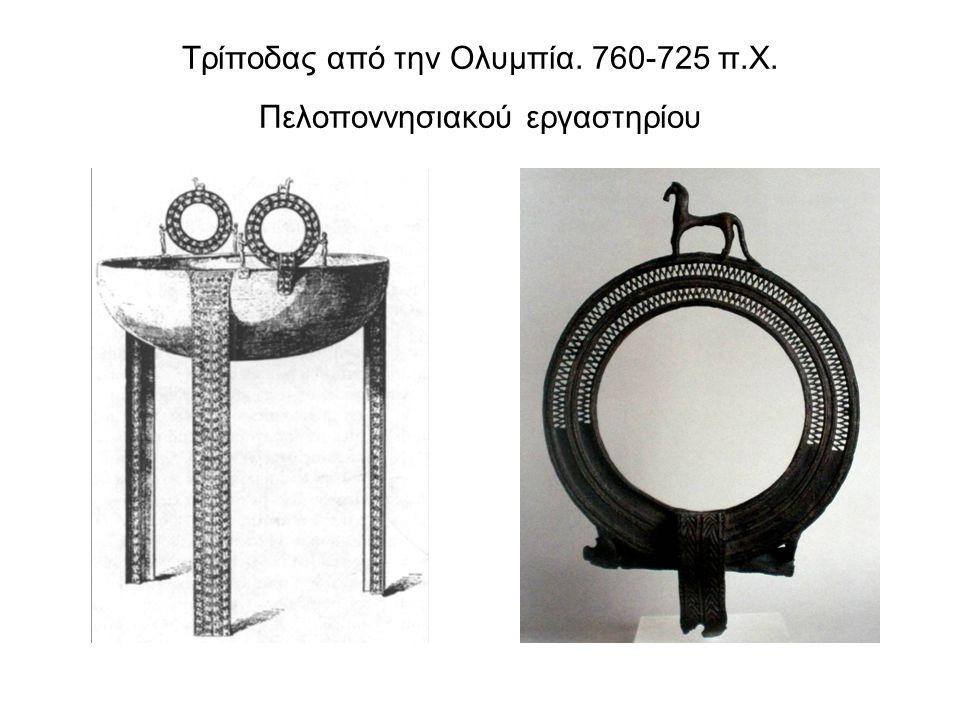 Τρίποδας από την Ολυμπία. 760-725 π.Χ. Πελοποννησιακού εργαστηρίου