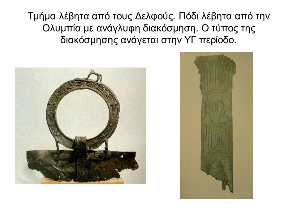 Τμήμα λέβητα από τους Δελφούς. Πόδι λέβητα από την Ολυμπία με ανάγλυφη διακόσμηση. Ο τύπος της διακόσμησης ανάγεται στην ΥΓ περίοδο.