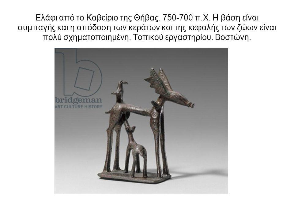 Ελάφι από το Καβείριο της Θήβας. 750-700 π.Χ. Η βάση είναι συμπαγής και η απόδοση των κεράτων και της κεφαλής των ζώων είναι πολύ σχηματοποιημένη. Τοπ
