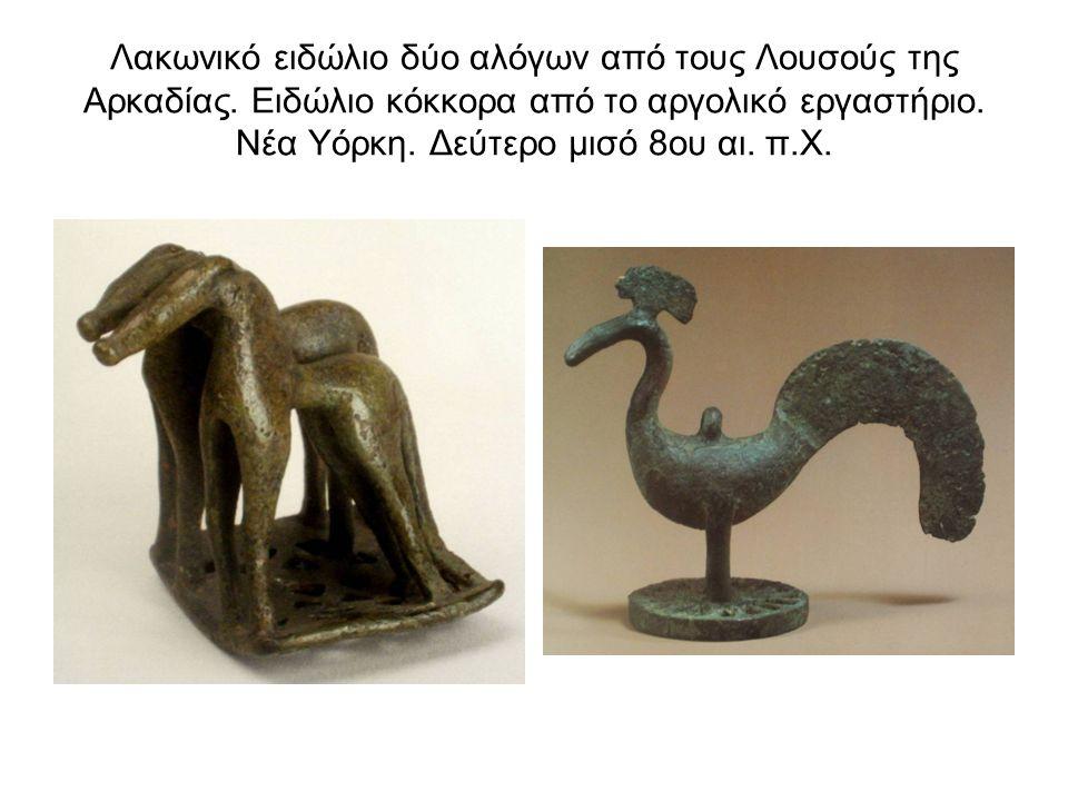 Λακωνικό ειδώλιο δύο αλόγων από τους Λουσούς της Αρκαδίας. Ειδώλιο κόκκορα από το αργολικό εργαστήριο. Νέα Υόρκη. Δεύτερο μισό 8ου αι. π.Χ.