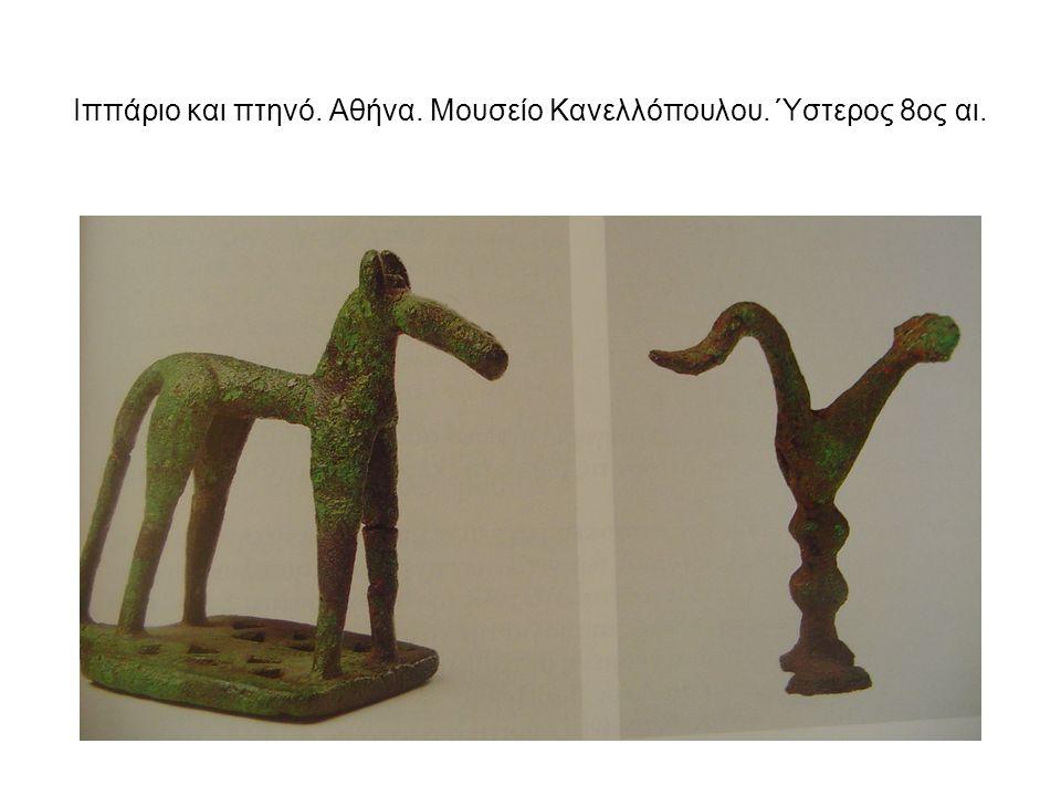 Ιππάριο και πτηνό. Αθήνα. Μουσείο Κανελλόπουλου. Ύστερος 8ος αι.
