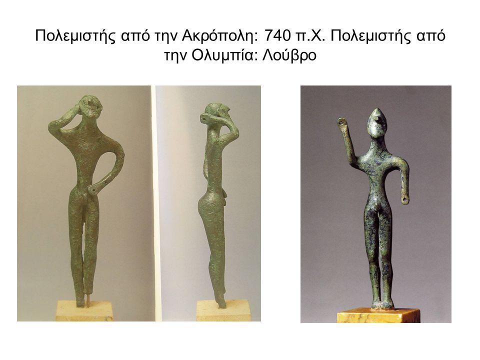 Πολεμιστής από την Ακρόπολη: 740 π.Χ. Πολεμιστής από την Ολυμπία: Λούβρο