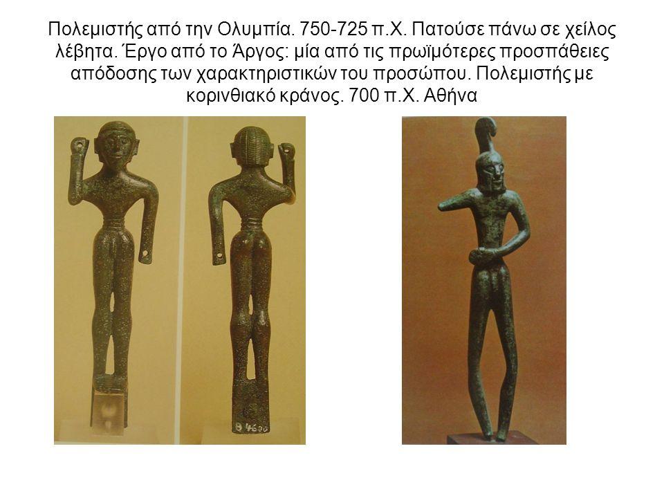 Πολεμιστής από την Ολυμπία. 750-725 π.Χ. Πατούσε πάνω σε χείλος λέβητα. Έργο από το Άργος: μία από τις πρωϊμότερες προσπάθειες απόδοσης των χαρακτηρισ