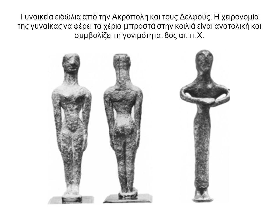 Γυναικεία ειδώλια από την Ακρόπολη και τους Δελφούς. Η χειρονομία της γυναίκας να φέρει τα χέρια μπροστά στην κοιλιά είναι ανατολική και συμβολίζει τη