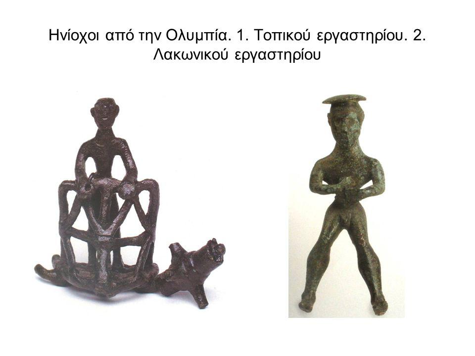 Ηνίοχοι από την Ολυμπία. 1. Τοπικού εργαστηρίου. 2. Λακωνικού εργαστηρίου