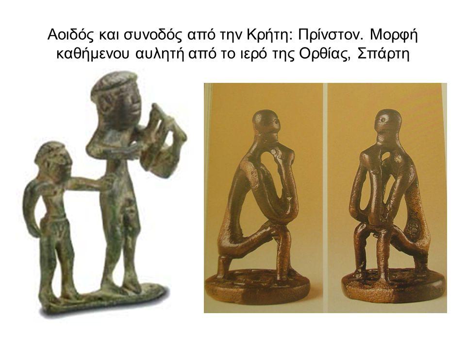 Αοιδός και συνοδός από την Κρήτη: Πρίνστον. Μορφή καθήμενου αυλητή από το ιερό της Ορθίας, Σπάρτη