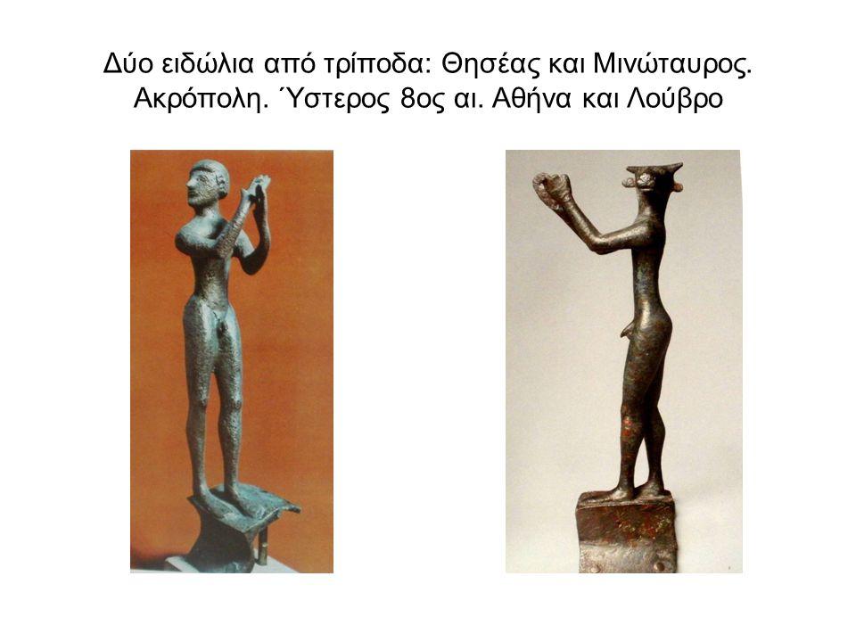 Δύο ειδώλια από τρίποδα: Θησέας και Μινώταυρος. Ακρόπολη. Ύστερος 8ος αι. Αθήνα και Λούβρο