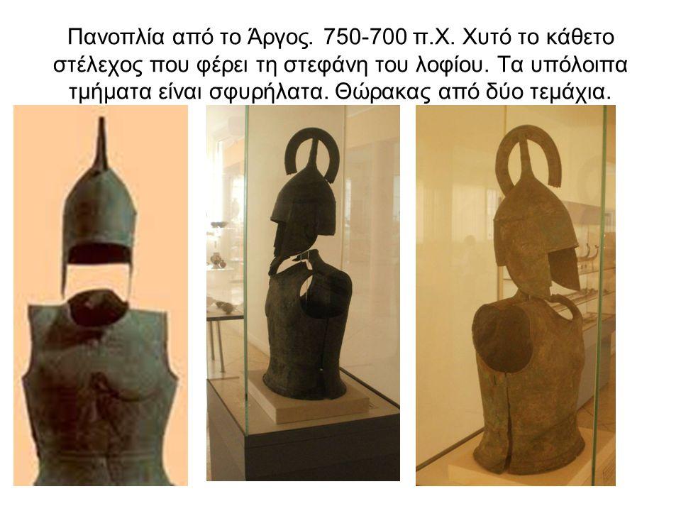 Πανοπλία από το Άργος. 750-700 π.Χ. Χυτό το κάθετο στέλεχος που φέρει τη στεφάνη του λοφίου. Τα υπόλοιπα τμήματα είναι σφυρήλατα. Θώρακας από δύο τεμά