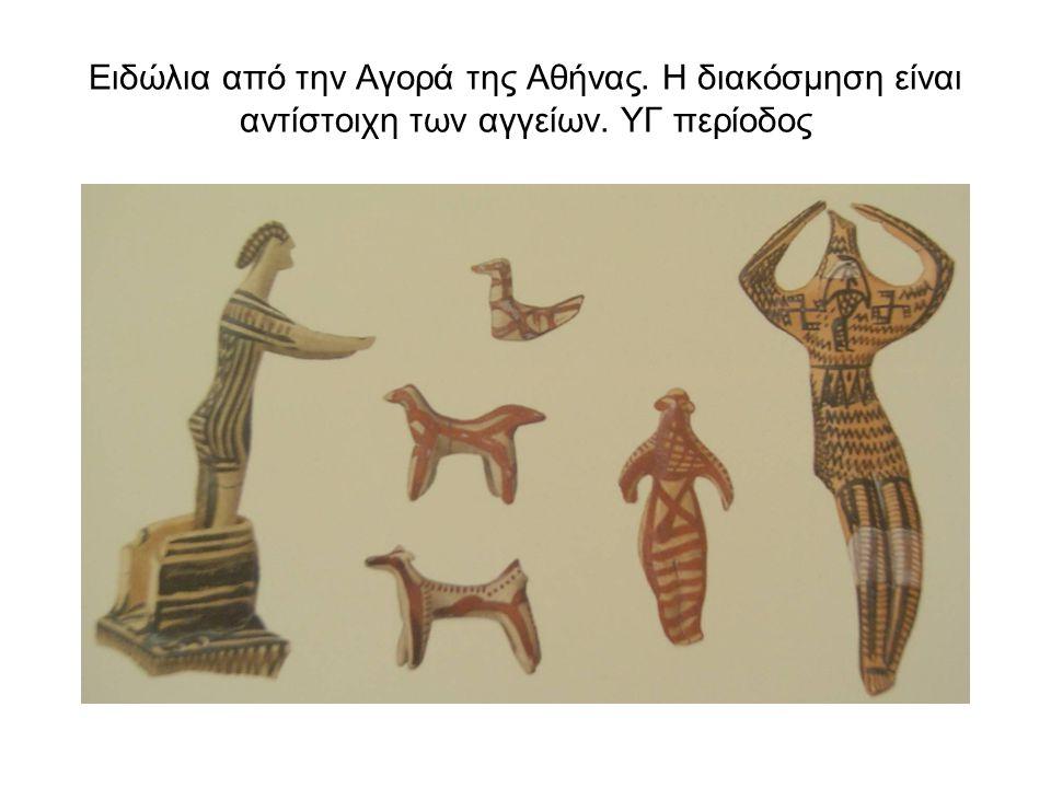 Ειδώλια από την Αγορά της Αθήνας. Η διακόσμηση είναι αντίστοιχη των αγγείων. ΥΓ περίοδος
