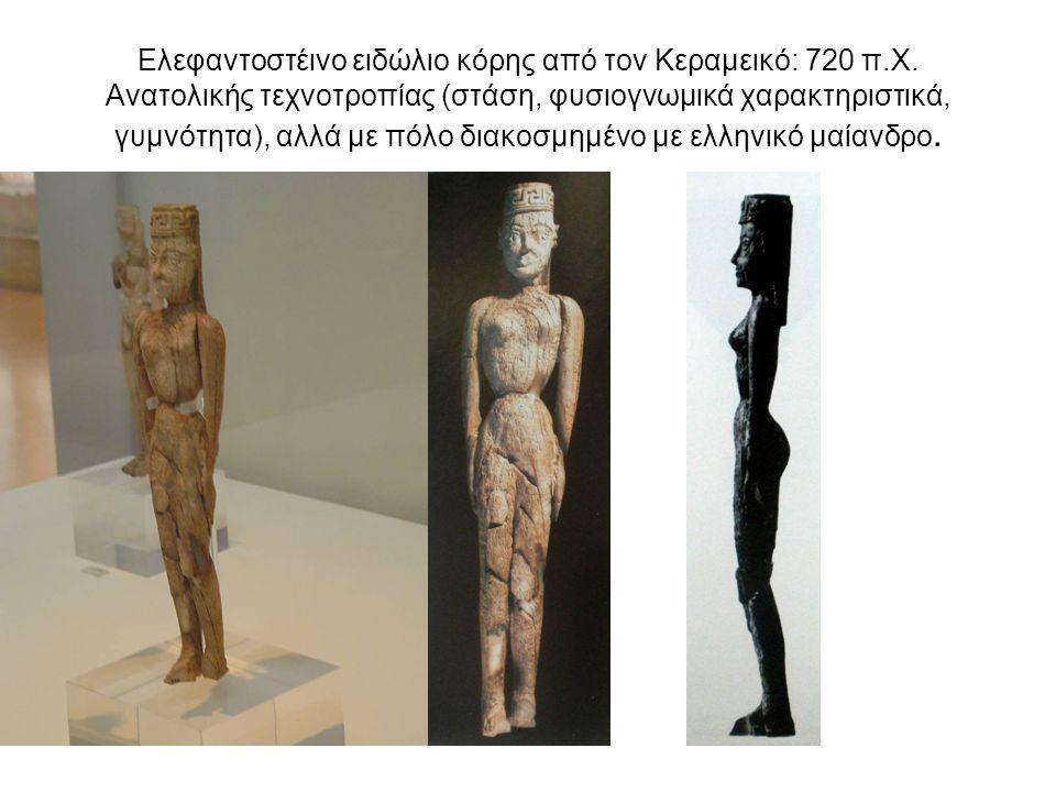 Ελεφαντοστέινο ειδώλιο κόρης από τον Κεραμεικό: 720 π.Χ. Ανατολικής τεχνοτροπίας (στάση, φυσιογνωμικά χαρακτηριστικά, γυμνότητα), αλλά με πόλο διακοσμ