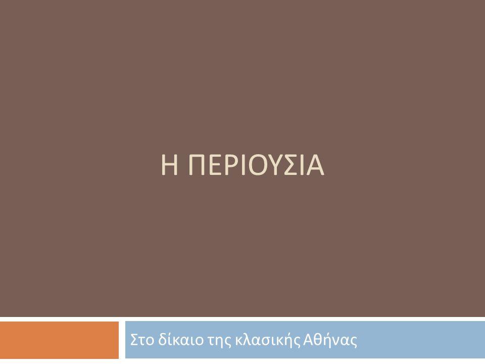 Η ΠΕΡΙΟΥΣΙΑ Στο δίκαιο της κλασικής Αθήνας