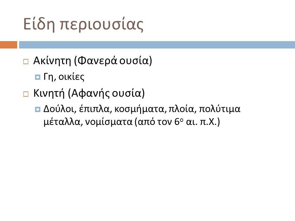 Δικαίωμα κυριότητας  Αθηναίοι πολίτες : έχουν δικαίωμα κυριότητας σε κινητά και ακίνητα  Ξένοι : μόνο σε κινητά.