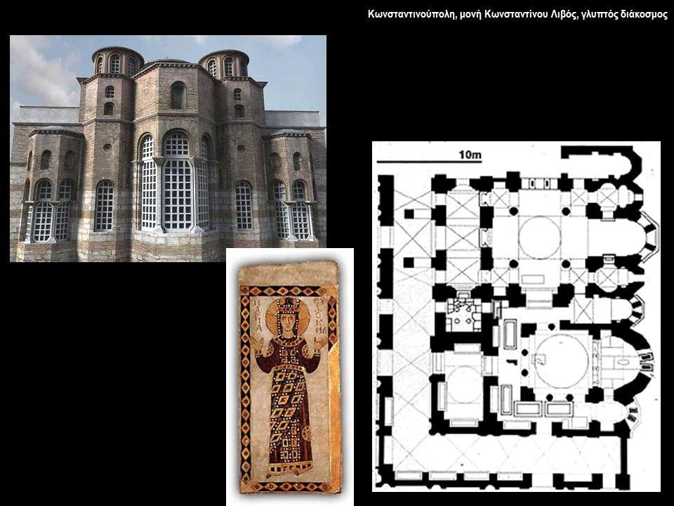 Κωνσταντινούπολη, μονή Κωνσταντίνου Λιβός, γλυπτός διάκοσμος