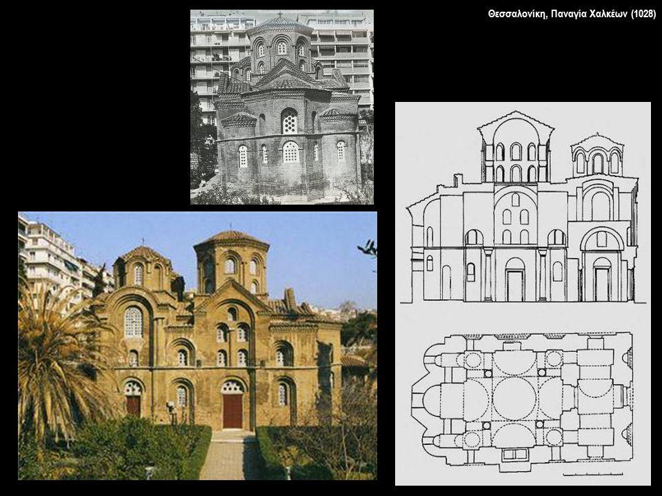 Θεσσαλονίκη, Παναγία Χαλκέων (1028)