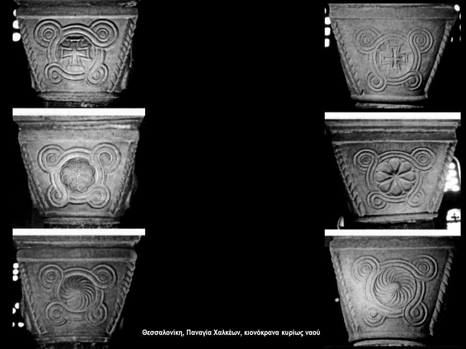 Θεσσαλονίκη, Παναγία Χαλκέων, κιονόκρανα κυρίως ναού