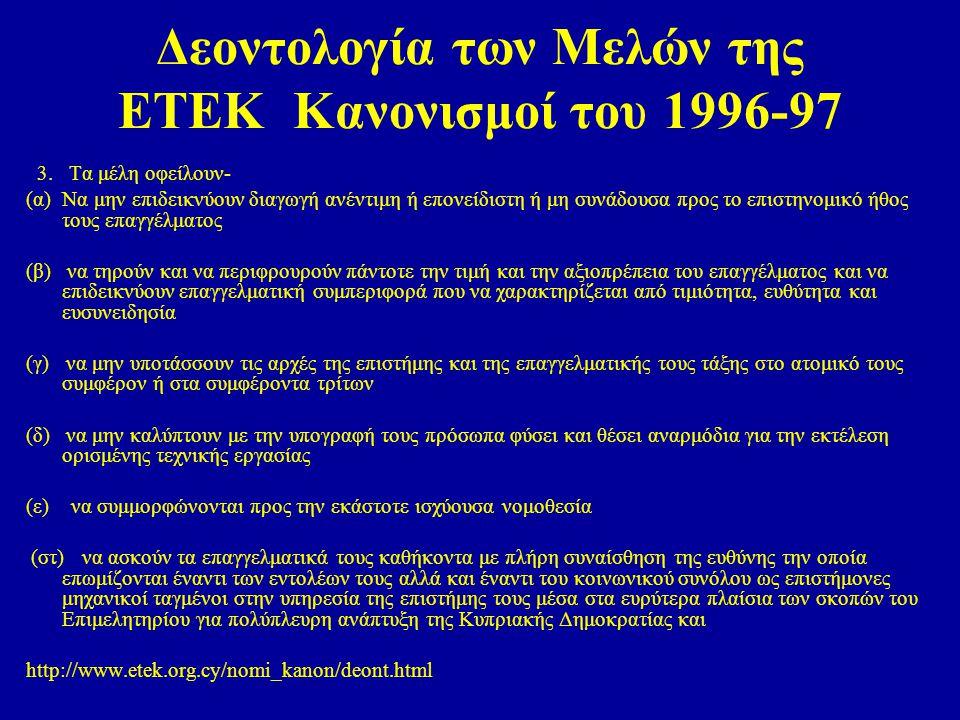 Δεοντολογία των Μελών της ΕΤΕΚ Κανονισμοί του 1996-97 3. Τα μέλη οφείλουν- (α) Να μην επιδεικνύουν διαγωγή ανέντιμη ή επονείδιστη ή μη συνάδουσα προς