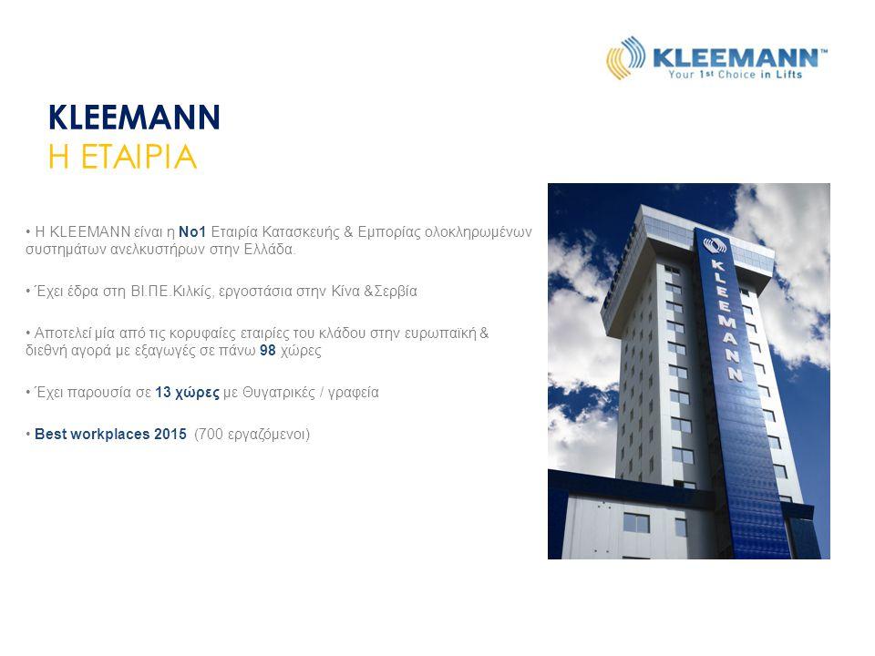 Η KLEEMANN είναι η Νο1 Εταιρία Κατασκευής & Εμπορίας ολοκληρωμένων συστημάτων ανελκυστήρων στην Ελλάδα. Έχει έδρα στη ΒΙ.ΠΕ.Κιλκίς, εργοστάσια στην Κί