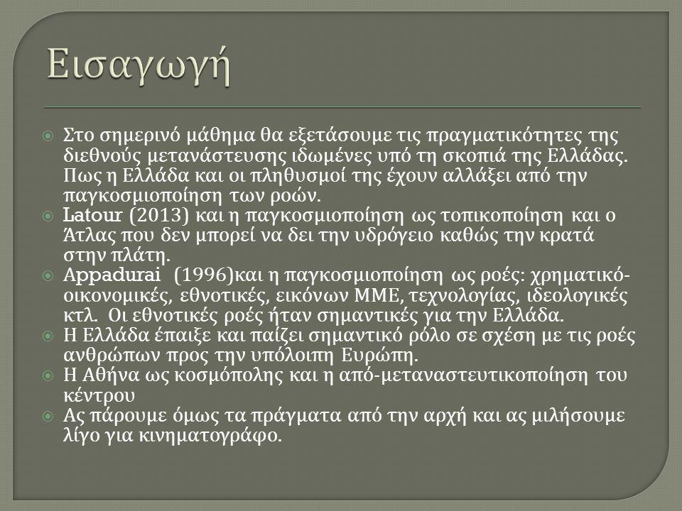  Στο σημερινό μάθημα θα εξετάσουμε τις πραγματικότητες της διεθνούς μετανάστευσης ιδωμένες υπό τη σκοπιά της Ελλάδας.