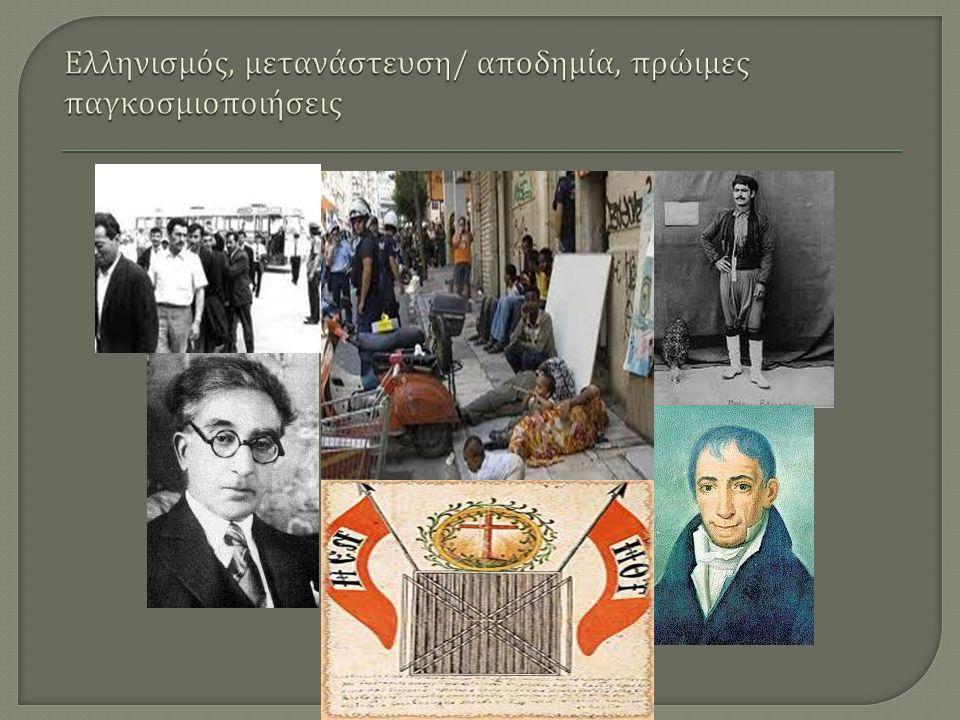  Σύσταση πρώτων ελληνικών αποικιών στη Μικρά Ασία και Νότια Ιταλία  Ελληνιστική περίοδος ή ο ελληνισμός μέχρι την Ινδία  Βυζάντιο και ελληνισμός  Ελληνικός διαφωτισμός, ο Κοραής και οι άλλοι στο Παρίσι  Η φιλική εταιρεία ή η επαναστατημένη Ελλάδα εκτός  Καβάφης ή αλεξανδρινός κοσμοπολιτισμός  Β ' παγκόσμιος πόλεμος, εμφύλιος και αποδημία (2 η και 3 η γενιά ελλήνων ισόποση με το μόνιμο πληθυσμό της χώρας )  Σεφέρης, ο διπλωμάτης ποιητής ή « όπου και να πάω η Ελλάδα με πληγώνει » ( έχει και άλλο νόημα )  Πρώτες μεταναστεύσεις 1970 και 1980  1990: Πτώση κομμουνισμού και μαζική εισροή  Μέσα 2000 και μετά, η παγκοσμιοποίηση των μεταναστευτικών ροών, μεικτή μετανάστευση και άσυλο.