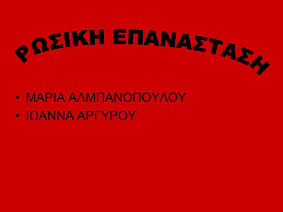 ΜΑΡΙΑ ΑΛΜΠΑΝΟΠΟΥΛΟΥ ΙΩΑΝΝΑ ΑΡΓΥΡΟΥ