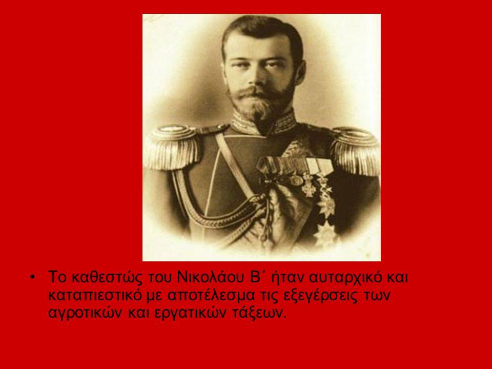 Το καθεστώς του Νικολάου Β΄ ήταν αυταρχικό και καταπιεστικό με αποτέλεσμα τις εξεγέρσεις των αγροτικών και εργατικών τάξεων.