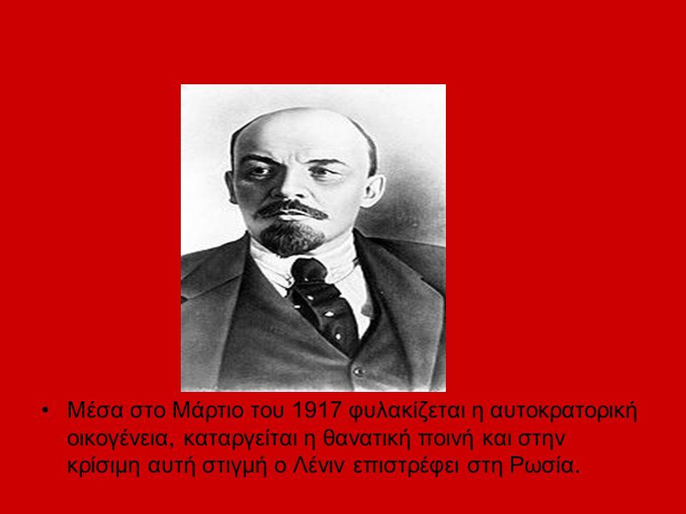 Μέσα στο Μάρτιο του 1917 φυλακίζεται η αυτοκρατορική οικογένεια, καταργείται η θανατική ποινή και στην κρίσιμη αυτή στιγμή ο Λένιν επιστρέφει στη Ρωσία.