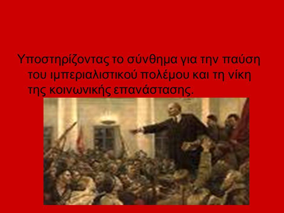 Υποστηρίζοντας το σύνθημα για την παύση του ιμπεριαλιστικού πολέμου και τη νίκη της κοινωνικής επανάστασης.