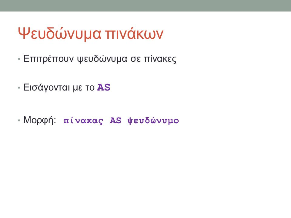 SELECT a.name AS studentname, b.name AS schoolname FROM students AS a LEFT JOIN schools AS b ON a.schoolid = b.schoolid LIMIT 3; studentnameschoolname ΓιώργοςΕΜΠ ΓιάννηςΑΠΘ ΧρήστοςNULL