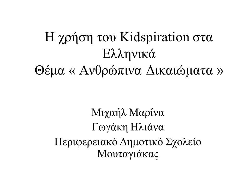 Η χρήση του Kidspiration στα Ελληνικά Θέμα « Ανθρώπινα Δικαιώματα » Μιχαήλ Μαρίνα Γωγάκη Ηλιάνα Περιφερειακό Δημοτικό Σχολείο Μουταγιάκας