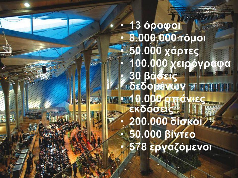 13 όροφοι 8.000.000 τόμοι 50.000 χάρτες 100.000 χειρόγραφα 30 βάσεις δεδομένων 10.000 σπάνιες εκδόσεις 200.000 δίσκοι 50.000 βίντεο 578 εργαζόμενοι