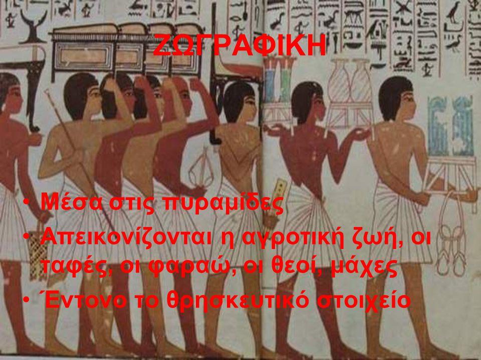 ΖΩΓΡΑΦΙΚΗ Μέσα στις πυραμίδες Απεικονίζονται η αγροτική ζωή, οι ταφές, οι φαραώ, οι θεοί, μάχες Έντονο το θρησκευτικό στοιχείο