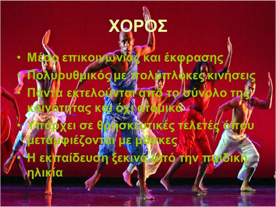 ΕΙΔΗ ΧΟΡΟΥ AGBEKOR: πολεμικός χορός ADUMU: ενηλικίωση αγοριών TOKOE: ενηλικίωση κοριτσιών YABARA: χορός της φιλοξενίας INDLAMU: γάμοι των Ζουλού