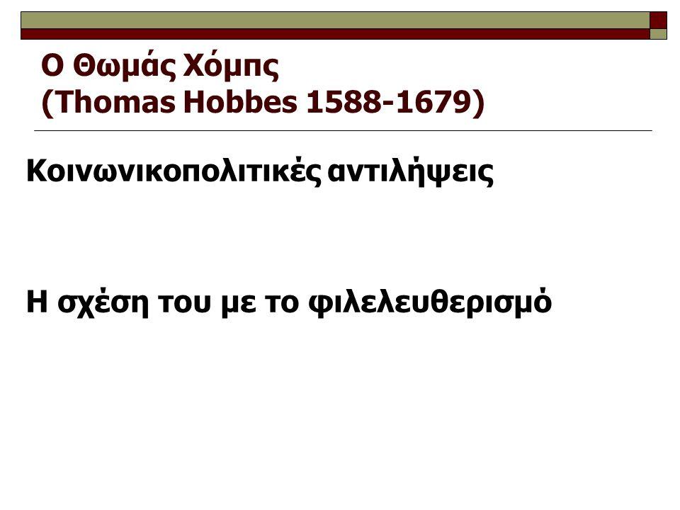 Ο Θωμάς Χόμπς (Thomas Hobbes 1588-1679) Κοινωνικοπολιτικές αντιλήψεις Η σχέση του με το φιλελευθερισμό