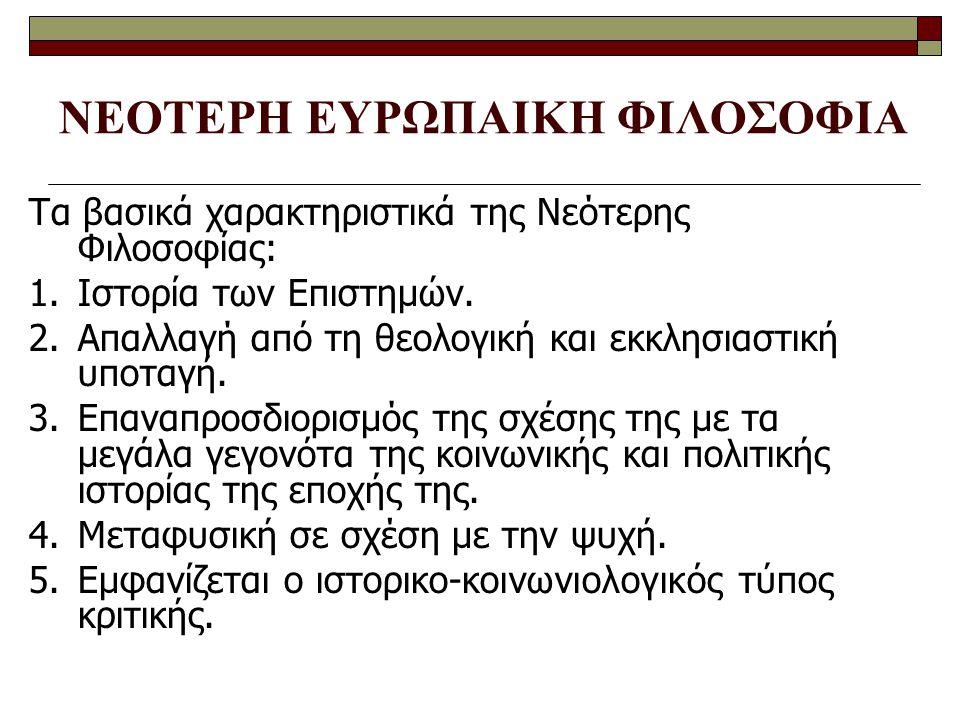 ΝΕΟΤΕΡΗ ΕΥΡΩΠΑΙΚΗ ΦΙΛΟΣΟΦΙΑ Τα βασικά χαρακτηριστικά της Νεότερης Φιλοσοφίας: 1.Ιστορία των Επιστημών. 2.Απαλλαγή από τη θεολογική και εκκλησιαστική υ