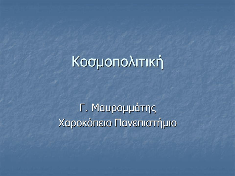 Κοσμοπολιτική Γ. Μαυρομμάτης Χαροκόπειο Πανεπιστήμιο